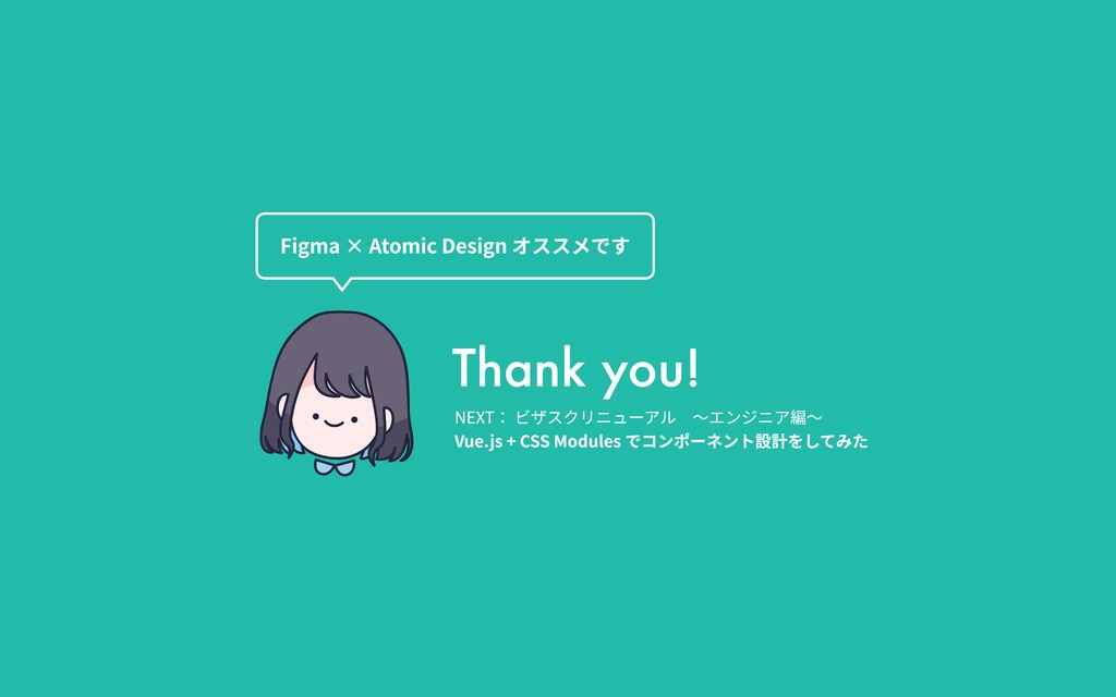 Thank you! NEXT: ビザスクリニューアル 〜エンジニア編〜  Vue.js + ...