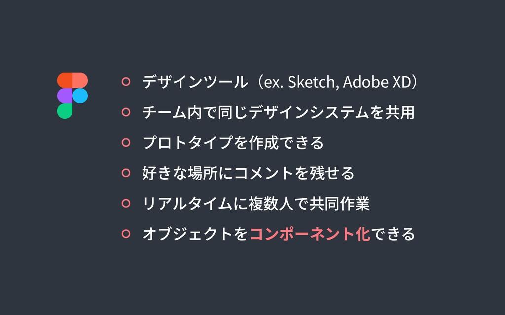 デザインツール(ex. Sketch, Adobe XD) リアルタイムに複数人で共同作業 コ...
