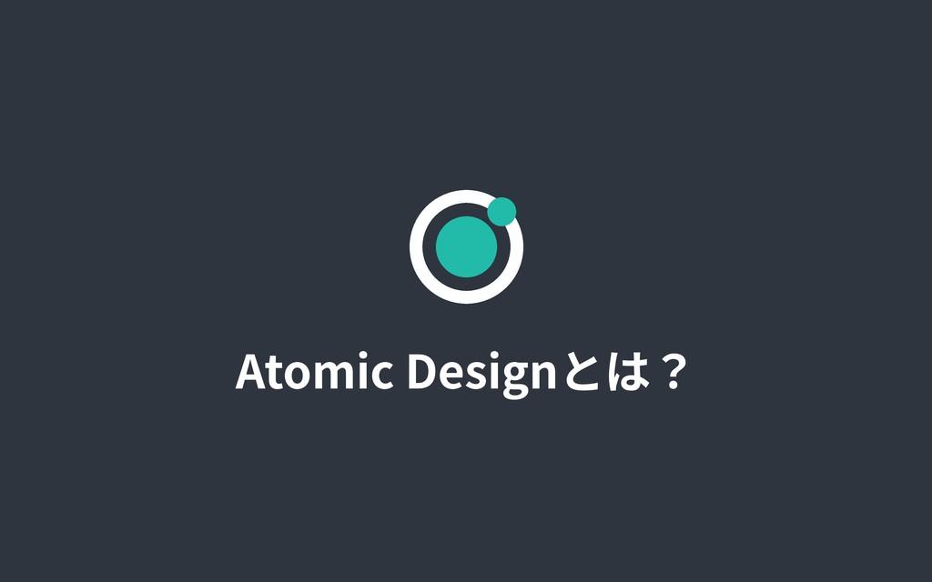 Atomic Designとは?
