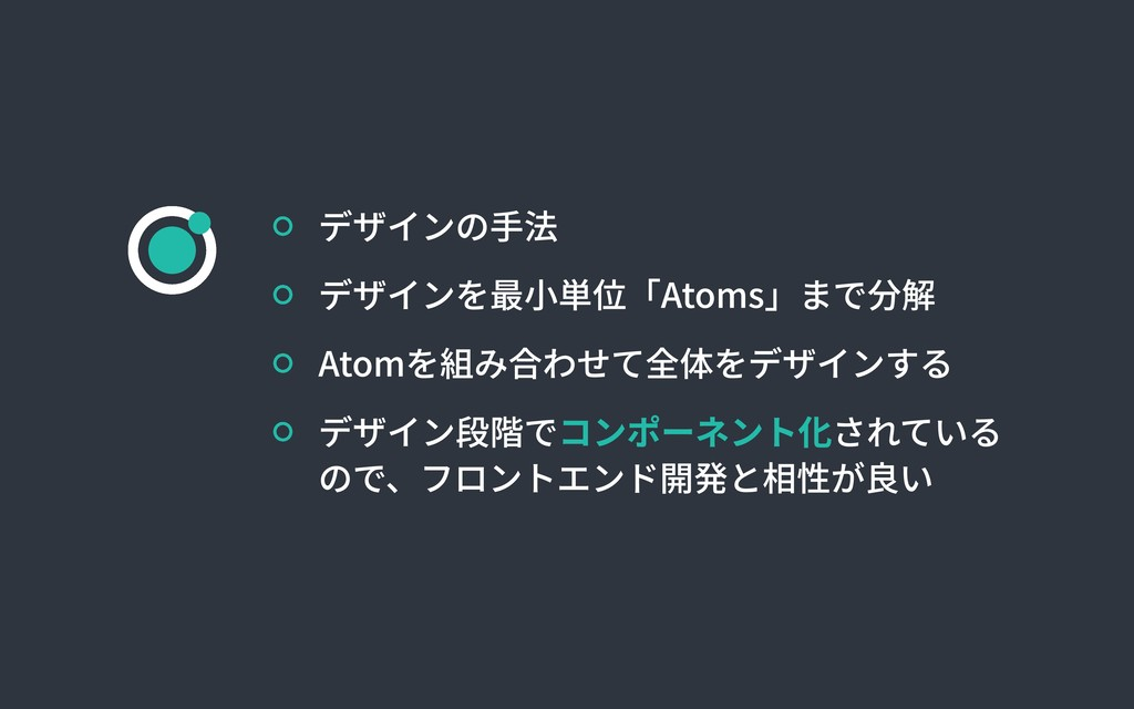 デザインの手法 Atomを組み合わせて全体をデザインする デザインを最小単位「Atoms」まで...