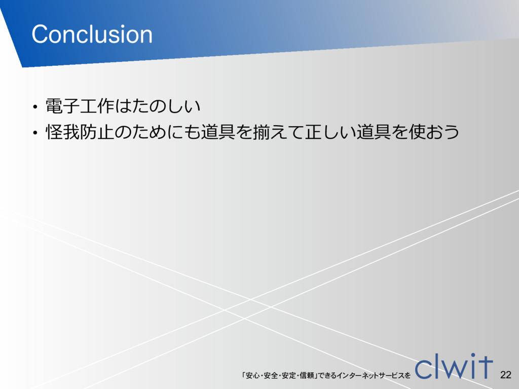 「安心・安全・安定・信頼」できるインターネットサービスを $PODMVTJPO • 電⼦子⼯工...