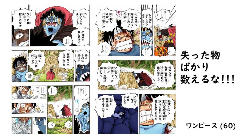 ワンピース (60) 失った物 ばかり 数えるな!!!
