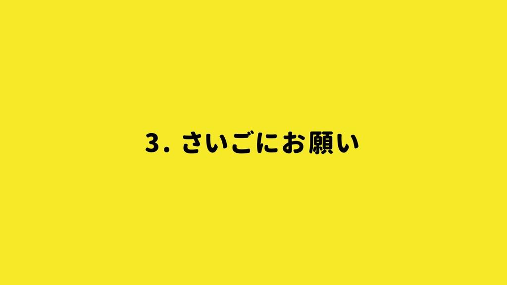 3. さいごにお願い