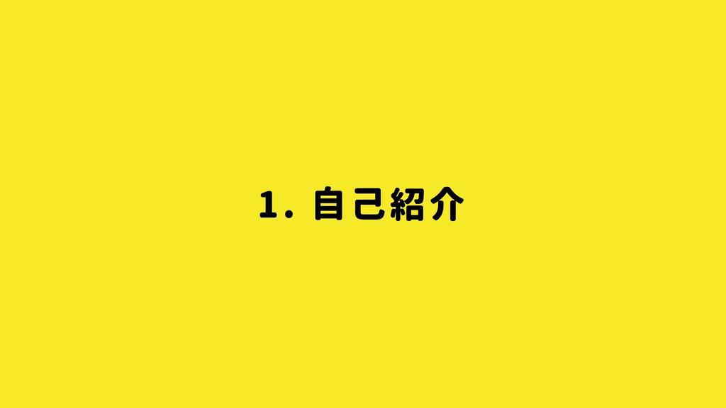 1. 自己紹介