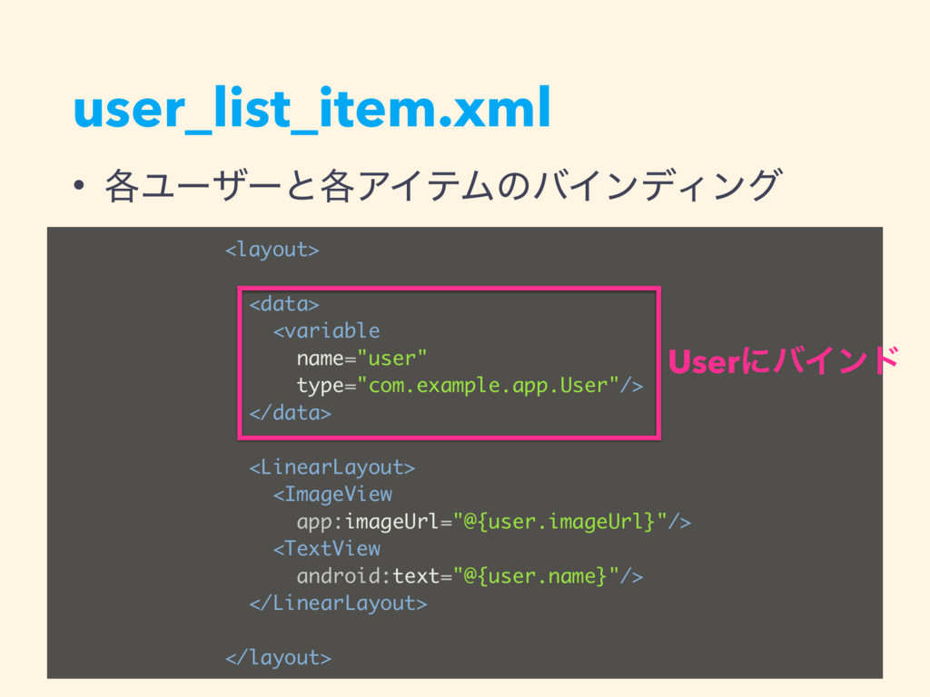 user_list_item.xml • ֤Ϣʔβʔͱ֤ΞΠςϜͷόΠϯσΟϯά <layou...