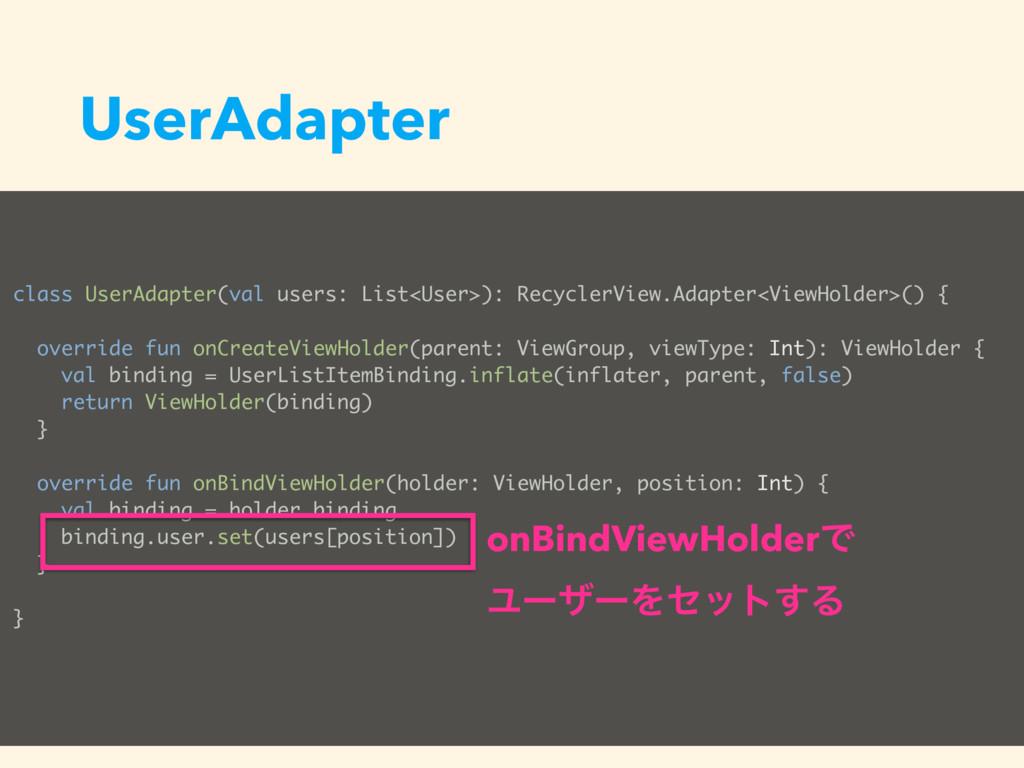 UserAdapter class UserAdapter(val users: List<U...