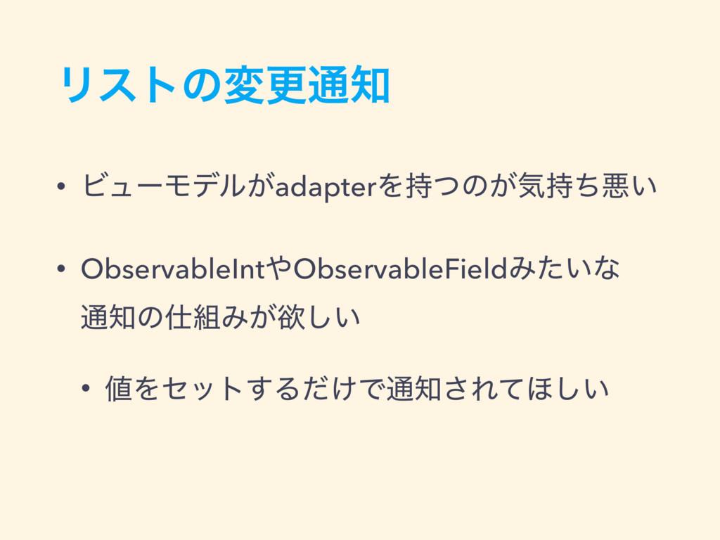 Ϧετͷมߋ௨ • ϏϡʔϞσϧ͕adapterΛͭͷ͕ؾͪѱ͍ • Observabl...