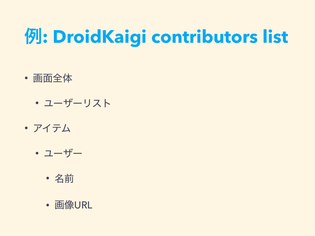 ྫ: DroidKaigi contributors list • ը໘શମ • ϢʔβʔϦε...