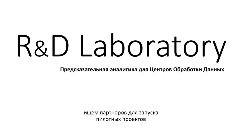 R&D Laboratory Предсказательная аналитика для Ц...