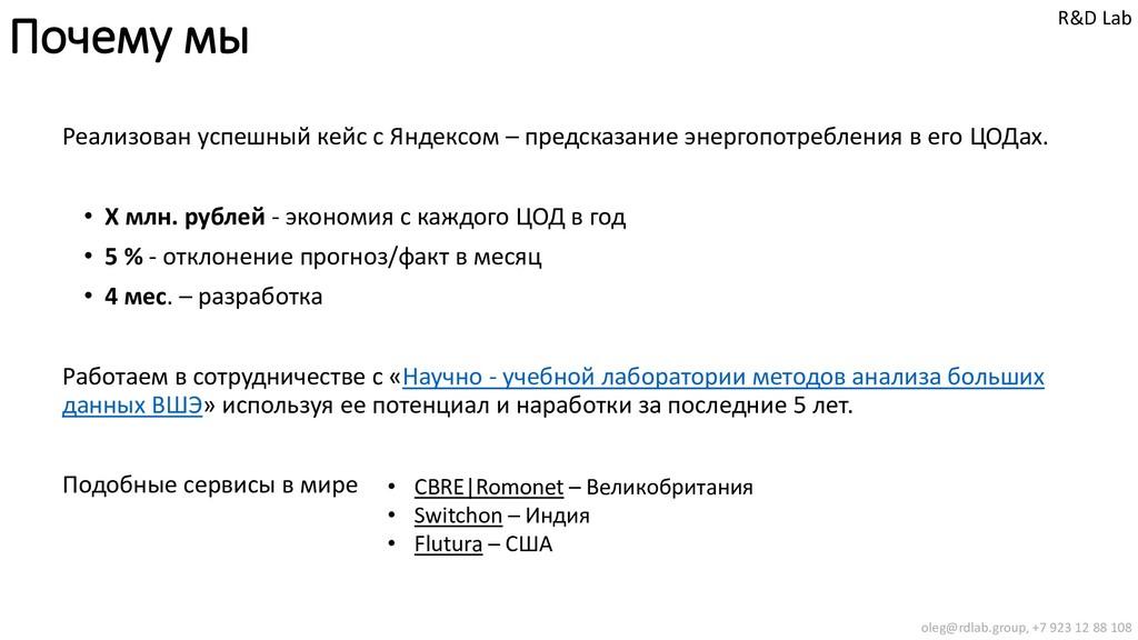 Реализован успешный кейс с Яндексом – предсказа...