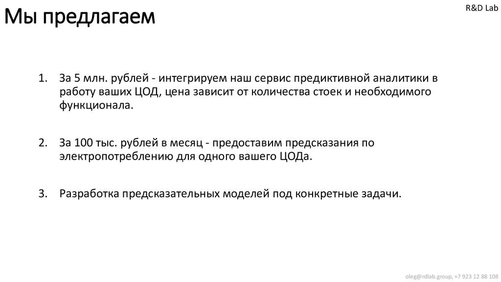 1. За 5 млн. рублей - интегрируем наш сервис пр...