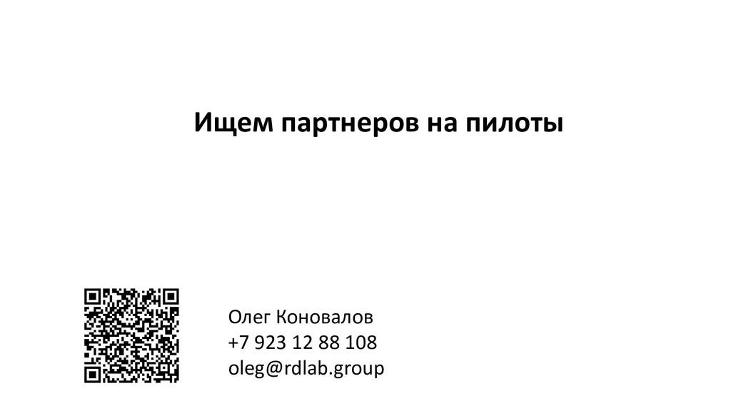 Ищем партнеров на пилоты Олег Коновалов +7 923 ...