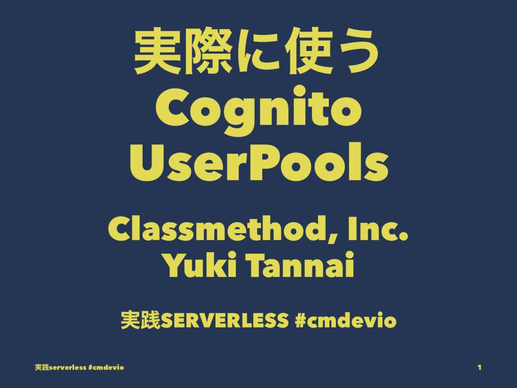 ࣮ࡍʹ͏ Cognito UserPools Classmethod, Inc. Yuki ...