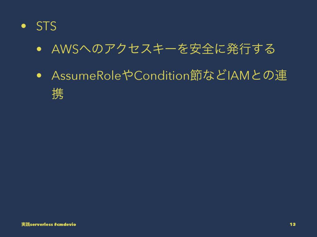 • STS • AWSͷΞΫηεΩʔΛ҆શʹൃߦ͢Δ • AssumeRoleCondit...