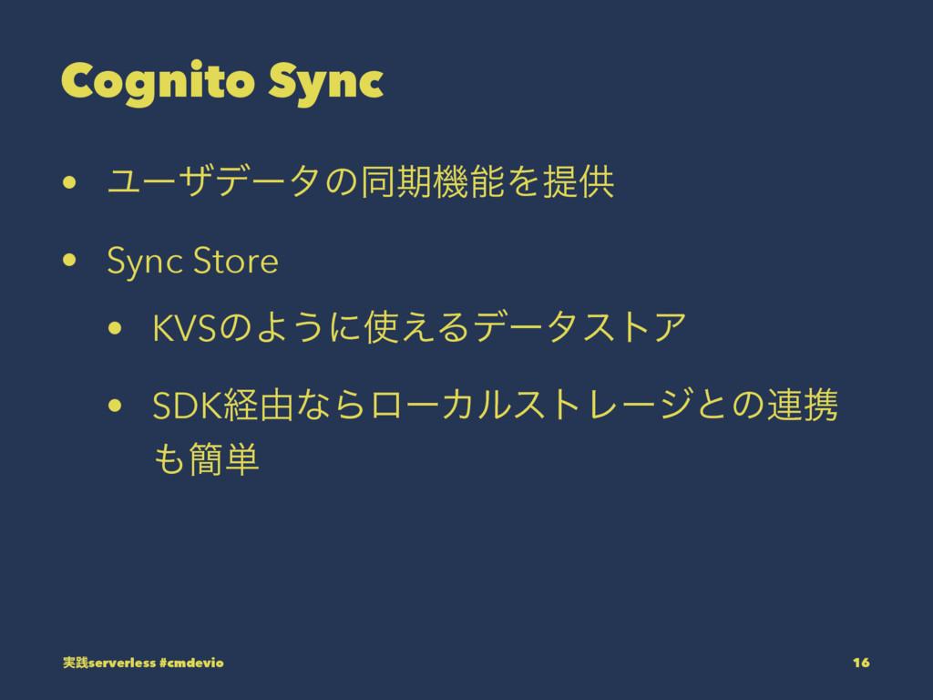 Cognito Sync • ϢʔβσʔλͷಉظػΛఏڙ • Sync Store • KV...