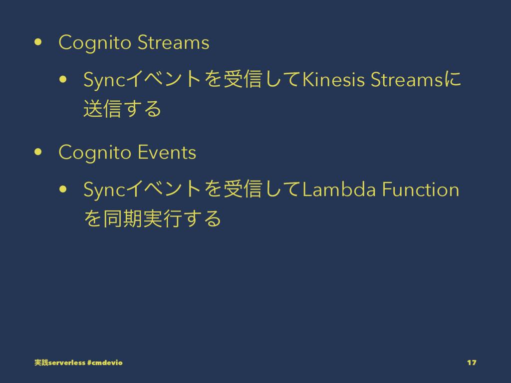 • Cognito Streams • SyncΠϕϯτΛड৴ͯ͠Kinesis Stream...