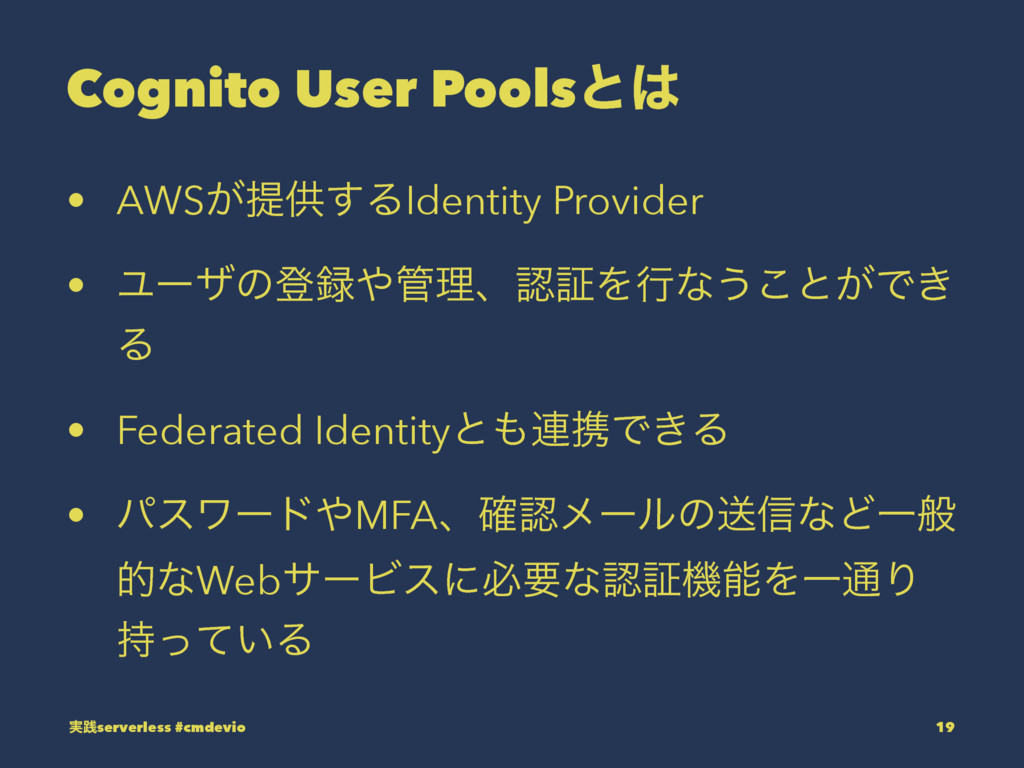 Cognito User Poolsͱ • AWS͕ఏڙ͢ΔIdentity Provide...