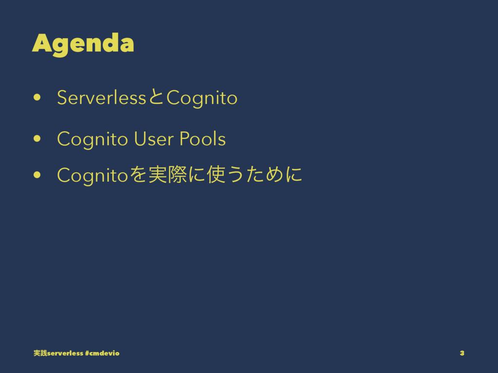 Agenda • ServerlessͱCognito • Cognito User Pool...
