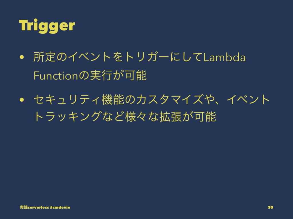 Trigger • ॴఆͷΠϕϯτΛτϦΨʔʹͯ͠Lambda Functionͷ࣮ߦ͕Մ ...