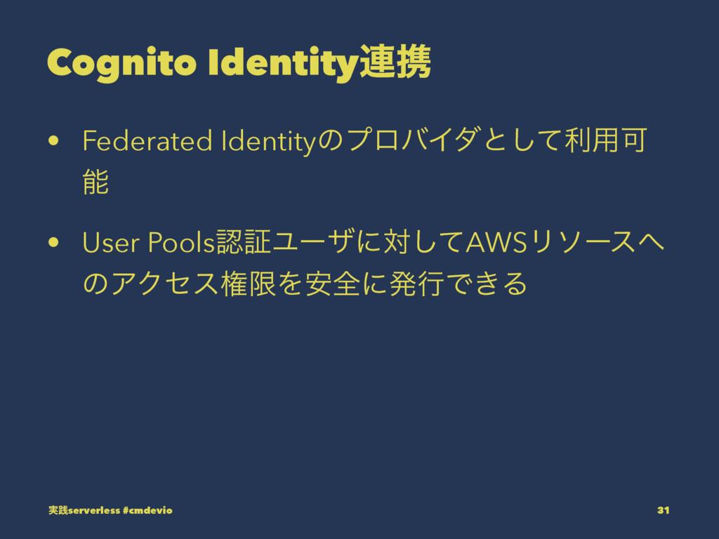 Cognito Identity࿈ܞ • Federated IdentityͷϓϩόΠμͱ͠...
