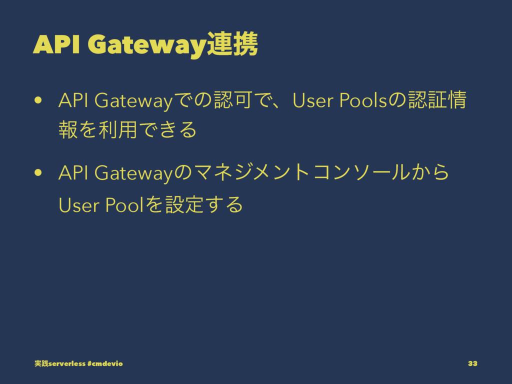 API Gateway࿈ܞ • API GatewayͰͷՄͰɺUser Poolsͷূ...