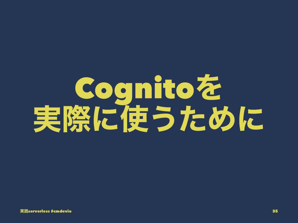 CognitoΛ ࣮ࡍʹ͏ͨΊʹ ࣮ફserverless #cmdevio 35
