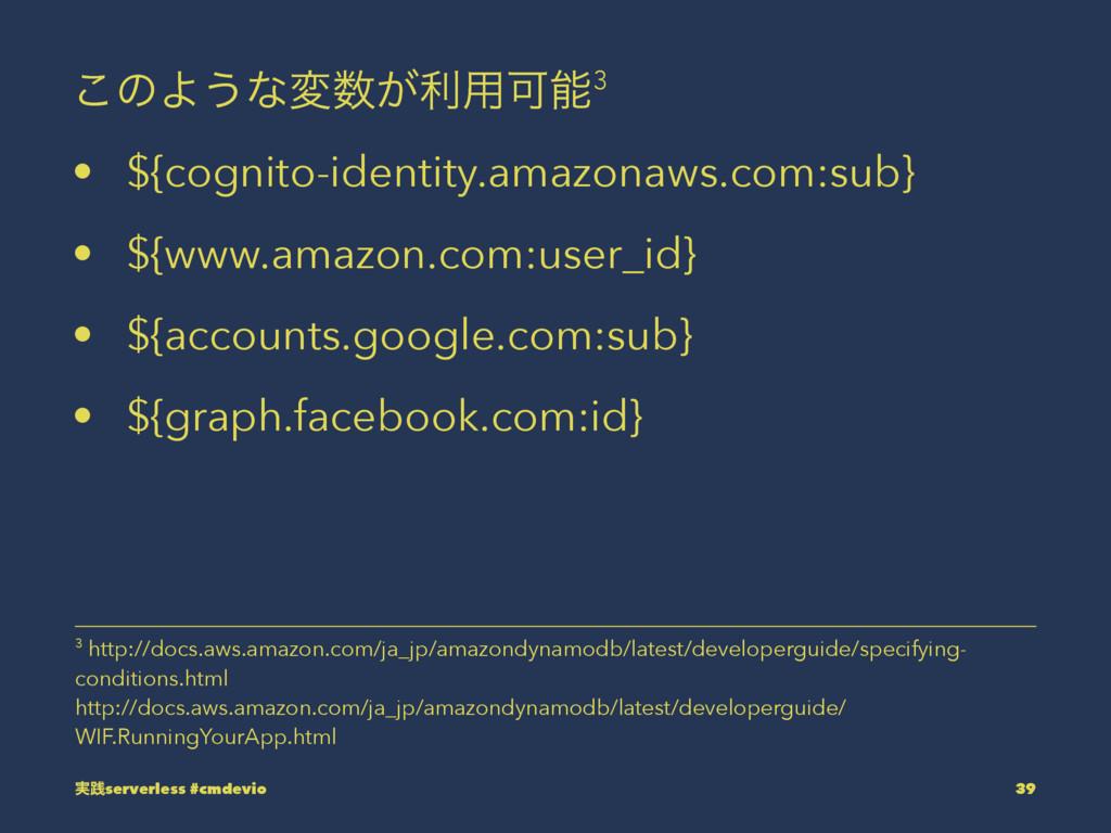 ͜ͷΑ͏ͳม͕ར༻Մ3 • ${cognito-identity.amazonaws.co...