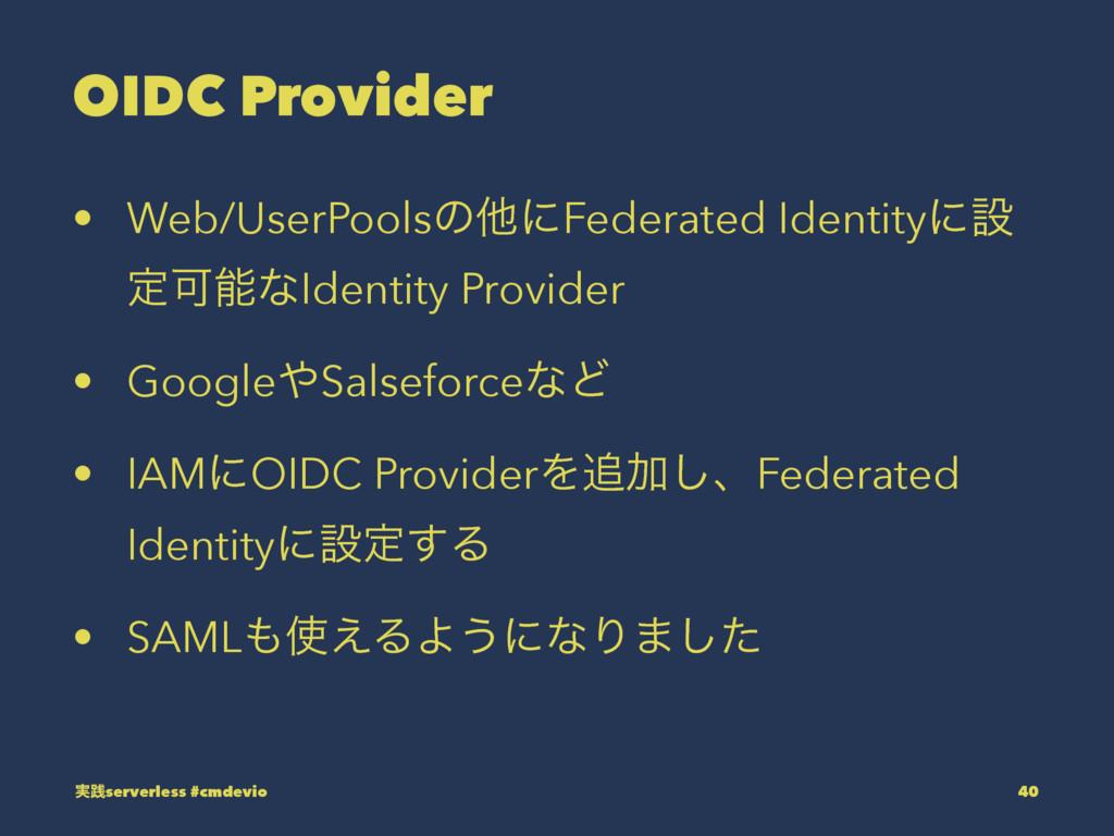 OIDC Provider • Web/UserPoolsͷଞʹFederated Ident...