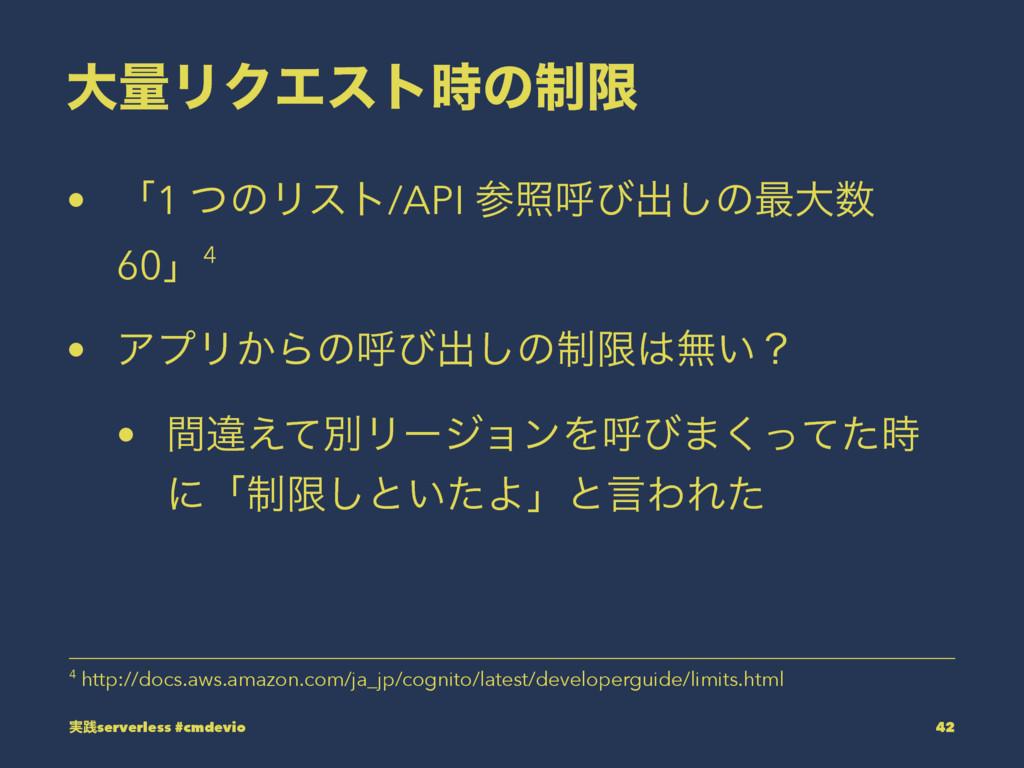 େྔϦΫΤετͷ੍ݶ • ʮ1 ͭͷϦετ/API রݺͼग़͠ͷ࠷େ 60ʯ4 • Ξϓ...