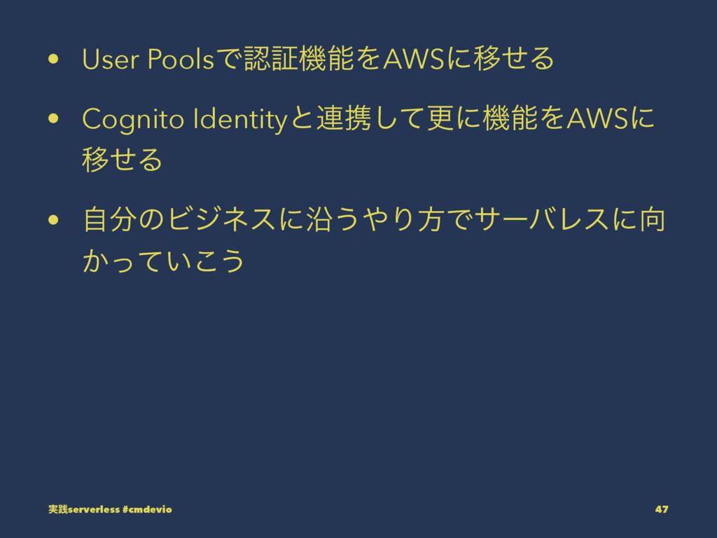 • User PoolsͰূػΛAWSʹҠͤΔ • Cognito Identityͱ࿈ܞ...