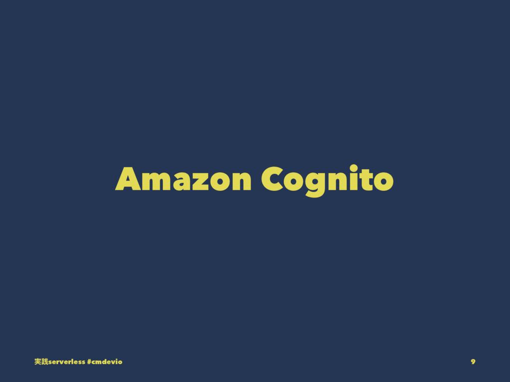 Amazon Cognito ࣮ફserverless #cmdevio 9