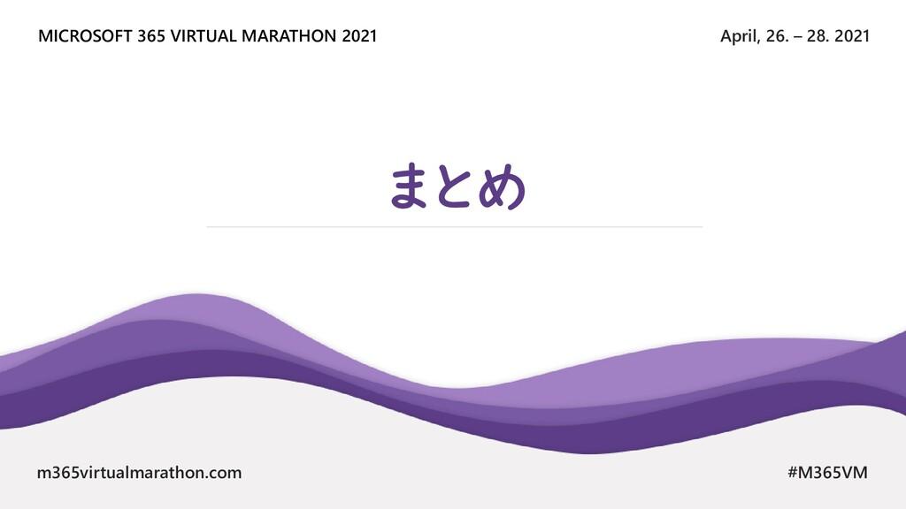 April, 26. – 28. 2021 MICROSOFT 365 VIRTUAL MAR...