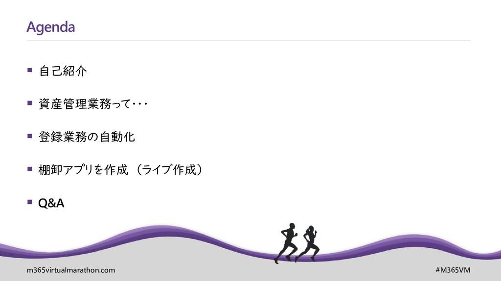 m365virtualmarathon.com #M365VM  自己紹介  資産管理業務...
