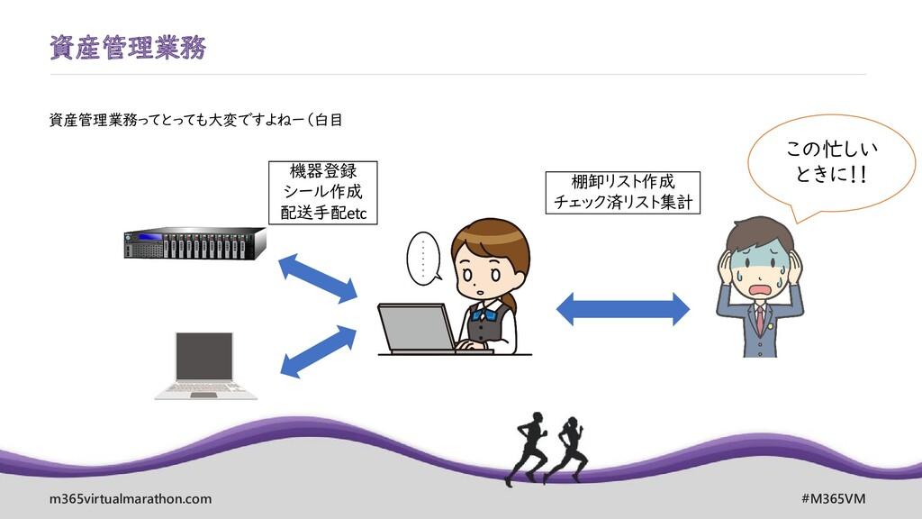 m365virtualmarathon.com #M365VM 資産管理業務ってとっても大変で...
