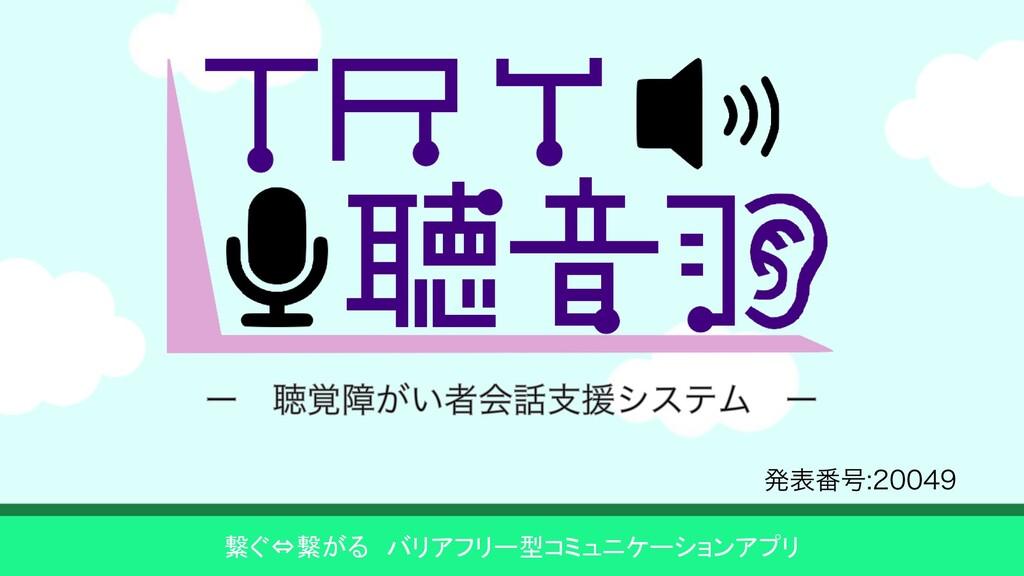 繋ぐ⇔繋がる バリアフリー型コミュニケーションアプリ ൃද൪߸