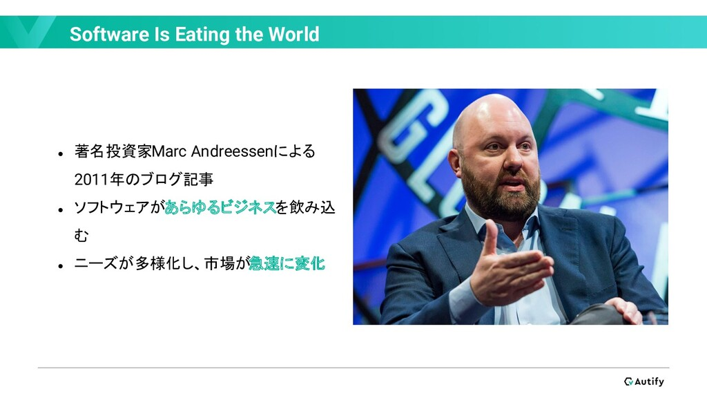 Software Is Eating the World ● 著名投資家Marc Andree...