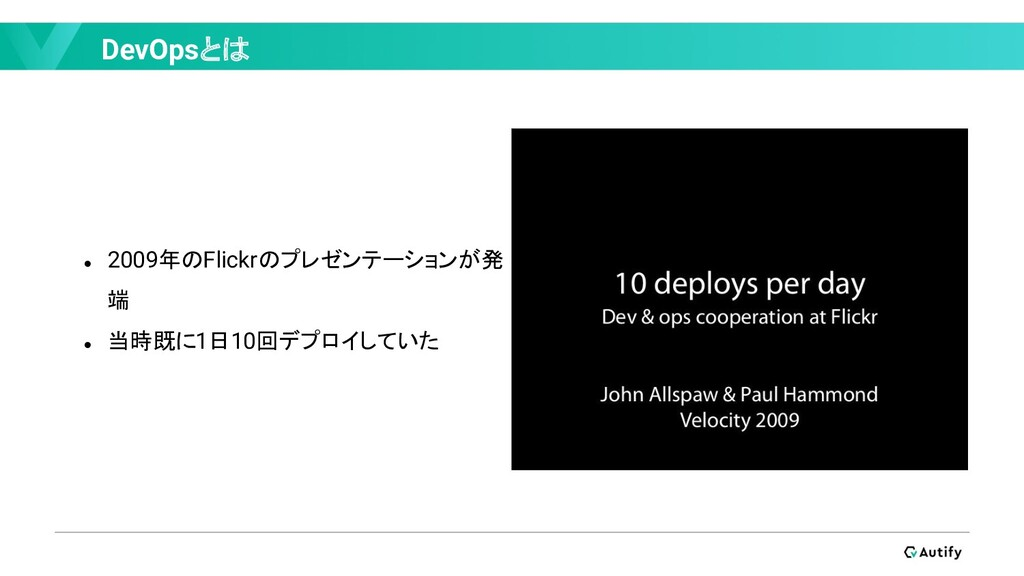 DevOpsとは ● 2009年のFlickrのプレゼンテーションが発 端 ● 当時既に1日1...