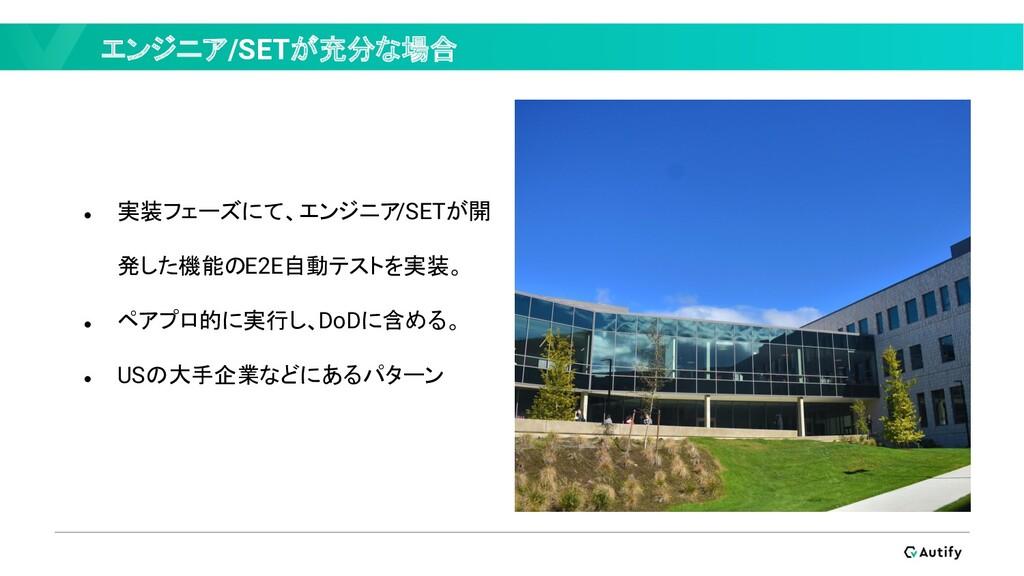 ● 実装フェーズにて、エンジニア/SETが開 発した機能のE2E自動テストを実装。 ● ペアプ...