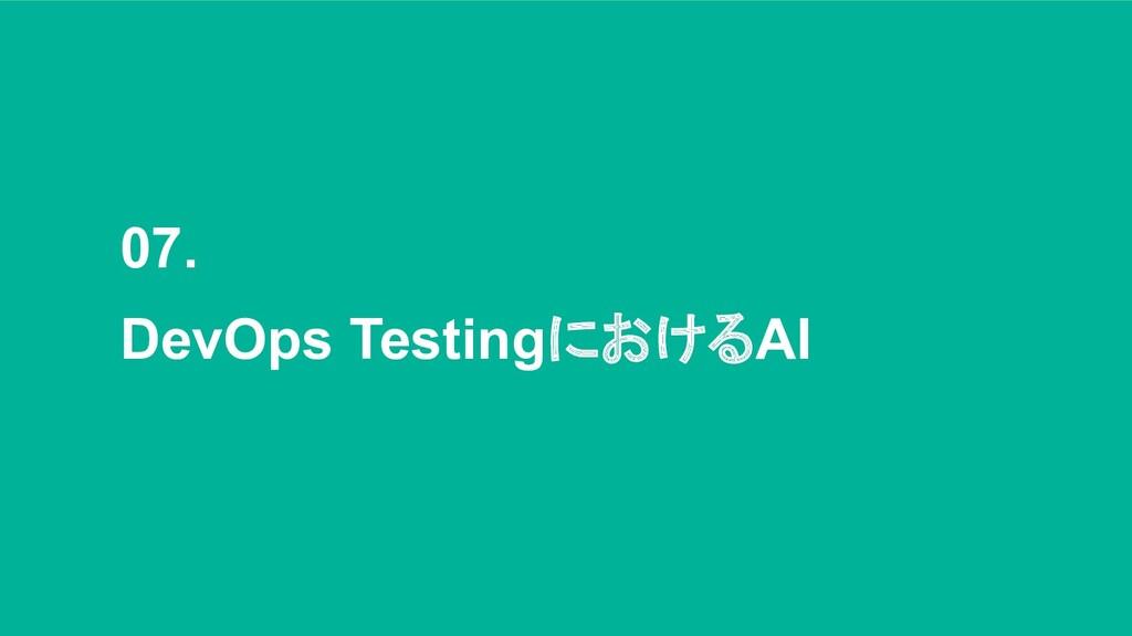 07. DevOps TestingにおけるAI