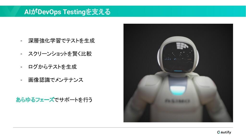 AIがDevOps Testingを支える - 深層強化学習でテストを生成 - スクリーンショ...
