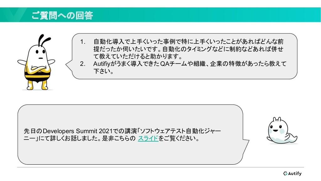 ご質問への回答 1. 自動化導入で上手くいった事例で特に上手くいったことがあればどんな前 提だ...