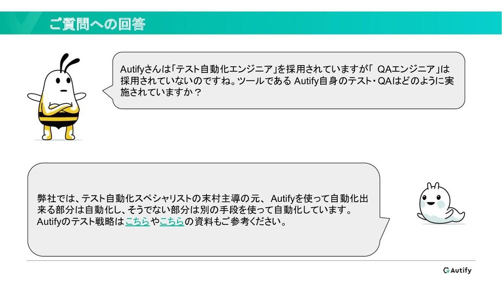 ご質問への回答 Autifyさんは「テスト自動化エンジニア」を採用されていますが「 QAエンジ...
