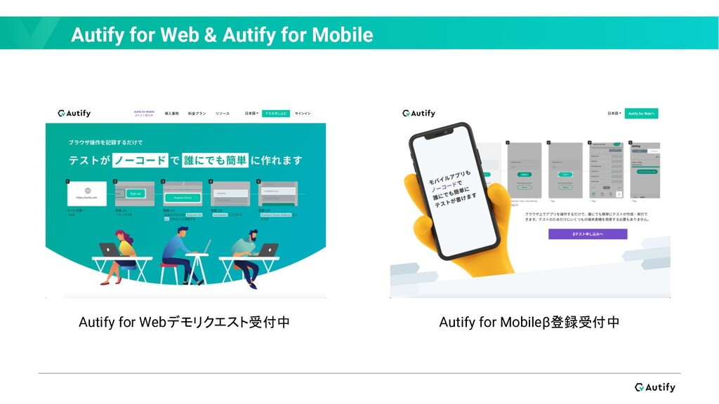 Autify for Web & Autify for Mobile Autify for W...