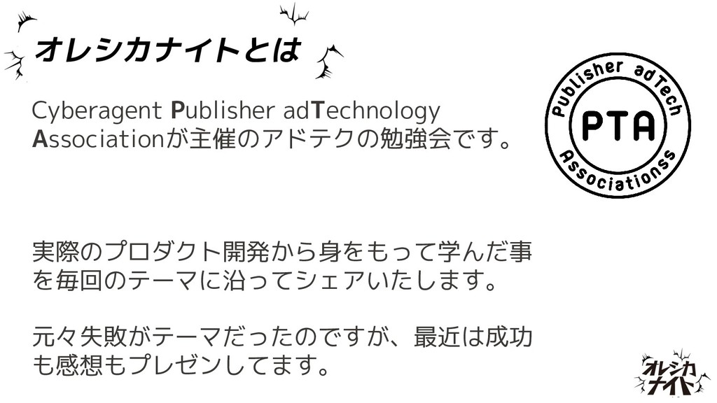 オレシカナイトとは Cyberagent Publisher adTechnology Ass...
