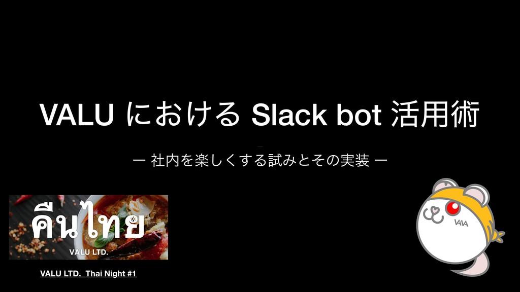 VALU ʹ͓͚Δ Slack bot ׆༻ज़ / Slack bot usages with...