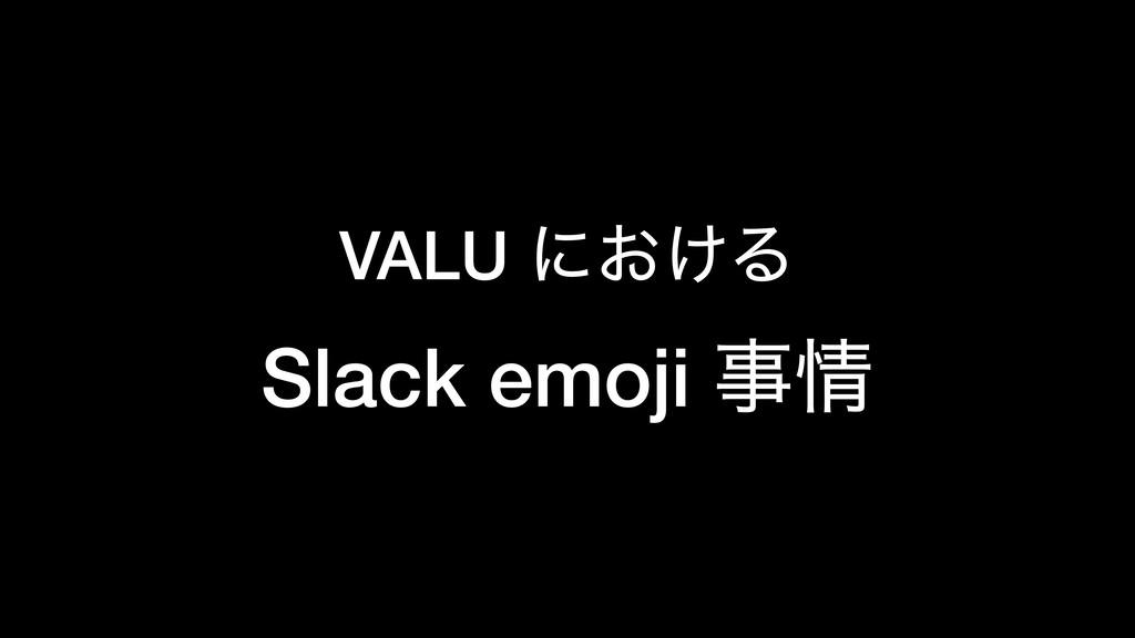 VALU ʹ͓͚Δ Slack emoji 