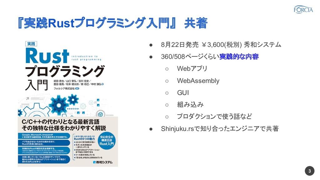 『実践Rustプログラミング入門』 共著 ● 8月22日発売 ¥3,600(税別) 秀和システ...