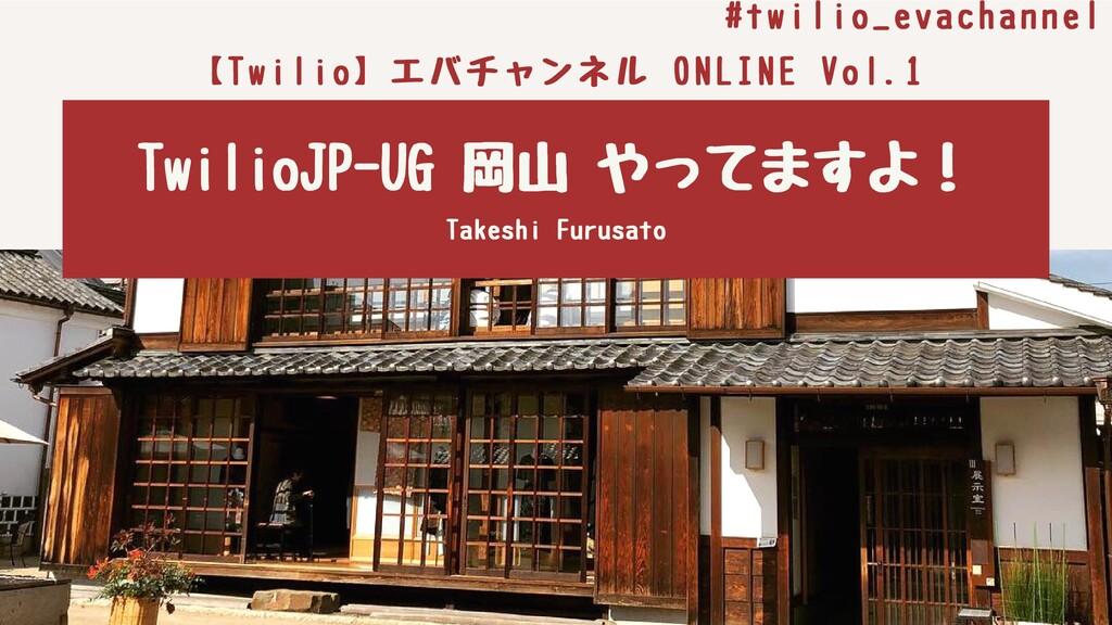 TwilioJP-UG岡⼭やってますよ! TakeshiFurusato 【Twilio...