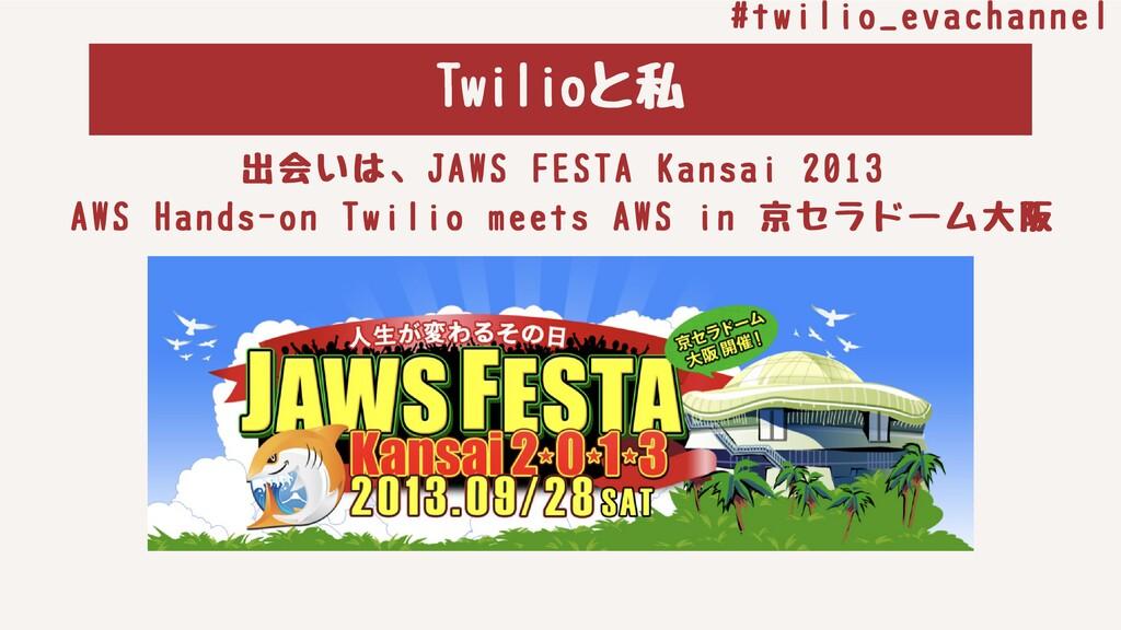 Twilioと私 出会いは、JAWSFESTAKansai2013 AWSHands-...
