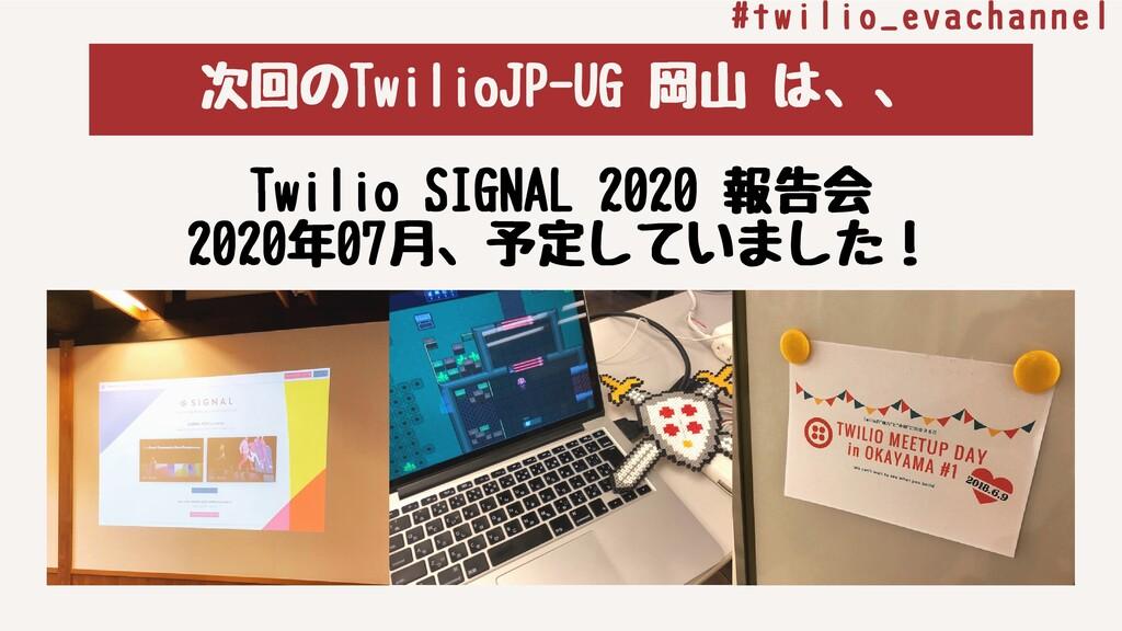 次回のTwilioJP-UG岡⼭は、、 TwilioSIGNAL2020報告会 20...